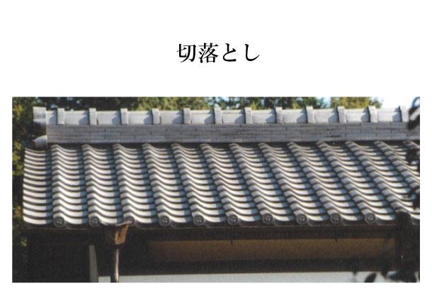 切落とし_1