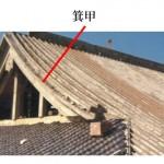「箕甲 みのこ」難しい屋根の専門用語をやさしく解説。今日の屋根用語!第102日目