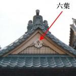 「六葉 ろくよう」難しい屋根の専門用語をやさしく解説。今日の屋根用語!第134日目