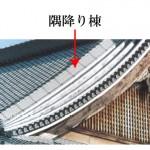 「隅降り棟 すみくだりむね」難しい屋根の専門用語をやさしく解説。今日の屋根用語!第122日目