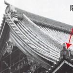 「隅鬼 すみおに」難しい屋根の専門用語をやさしく解説。今日の屋根用語!第144日目