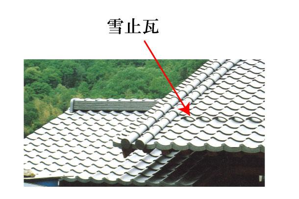 「雪止瓦 ゆきどめがわら」難しい屋根の専門用語をやさしく解説。今日の屋根用語!第130日目