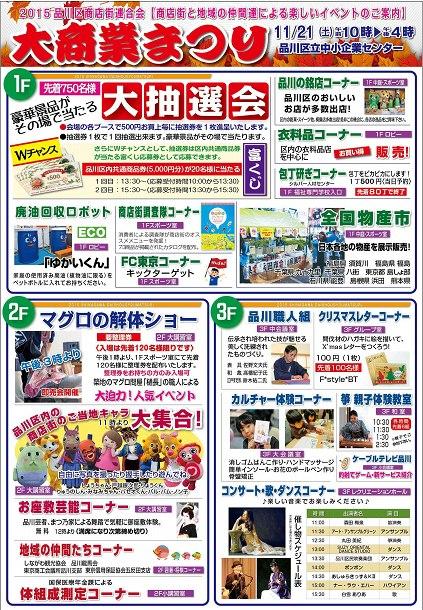 『大商業まつり☆2015』チラシが届きました!!