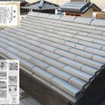 瓦の屋根の家は、長持ちする良い家で豊かな暮らしが手に入ることを知ってもらいたい!そんな想いが日本屋根経済新聞社賞を受賞しました。【和瓦 Ver. 2.1.1】