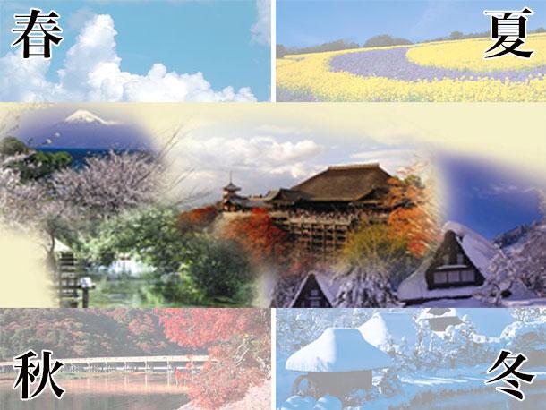 日本の四季、厳しい気候1