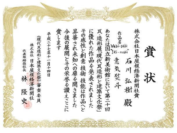 日本屋根経済新聞社賞1