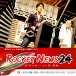 面白い出来事の発信が早くて秀逸な「ロケットニュース24」様で、かわら割道場と裏メニューが紹介されました!