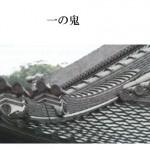 「一の鬼 いちのおに」難しい屋根の専門用語をやさしく解説。今日の屋根用語!第159日目