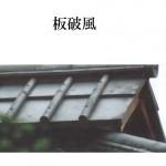「板破風 いたはふ」難しい屋根の専門用語をやさしく解説。今日の屋根用語!第146日目