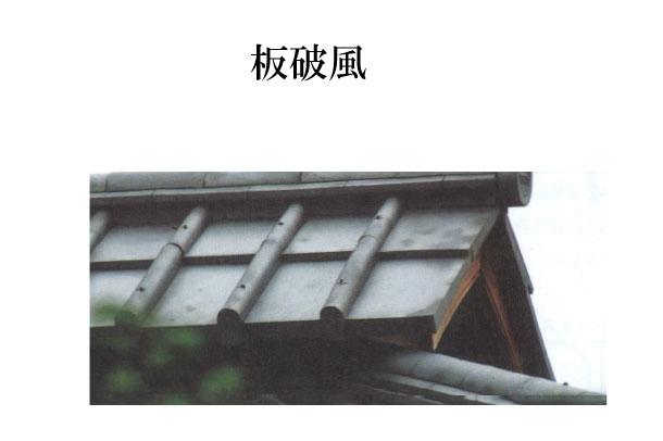 板破風_1