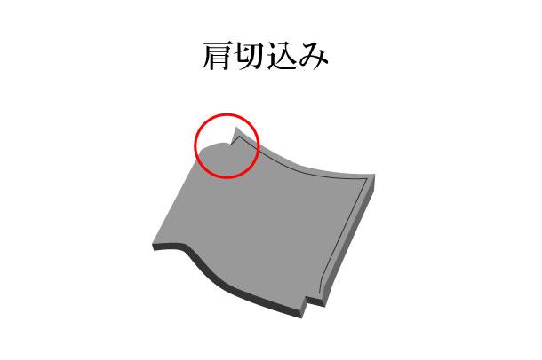 「肩切込み かたきりこみ」難しい屋根の専門用語をやさしく解説。今日の屋根用語!第156日目