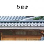 「奴葺き やっこぶき」難しい屋根の専門用語をやさしく解説。今日の屋根用語!第165日目