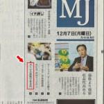 日本経済新聞社発行「日経MJ」12月7日号に、かわら割道場が掲載されました。