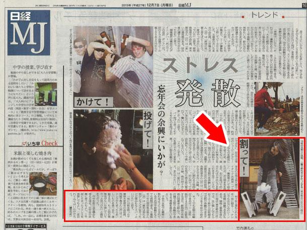 日本経済新聞「日経MJ」2