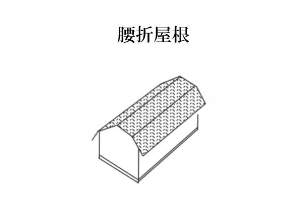 「腰折屋根 こしおれやね」難しい屋根の専門用語をやさしく解説。今日の屋根用語!第179日目
