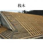 「桟木 さんぎ」難しい屋根の専門用語をやさしく解説。今日の屋根用語!第174日目