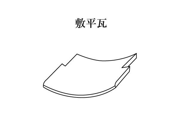 敷平瓦_1