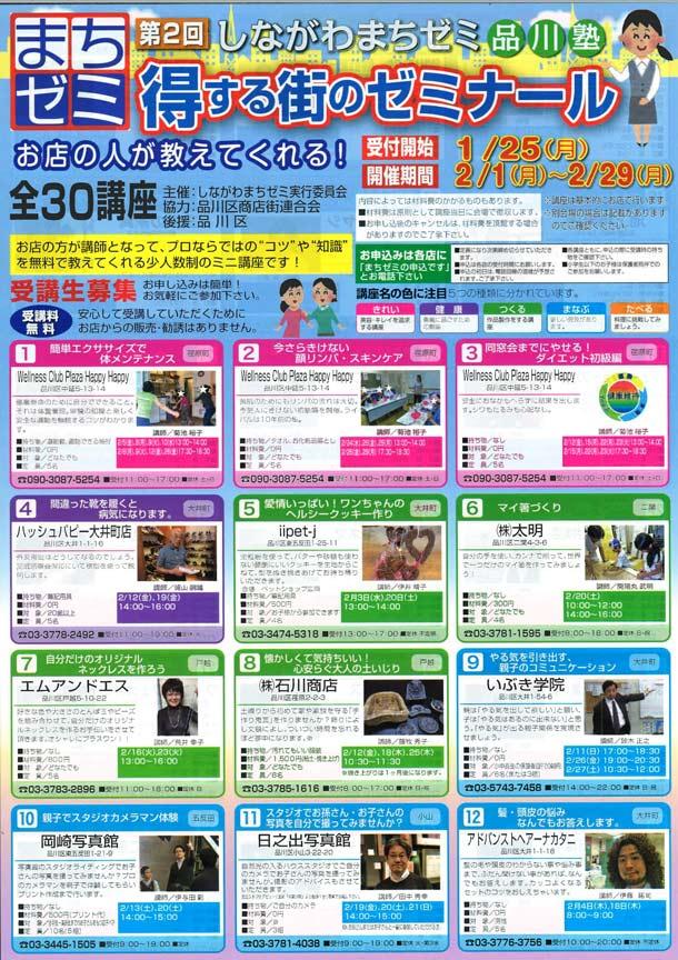 得する街のゼミナール『第2回しながわまちゼミ30講座』お申込み開始!!