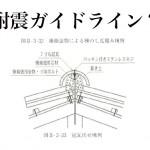 横浜市港北区でS型瓦の屋根の棟取り直しの工事。地震対策として、耐震ガイドライン工法で工事しています!