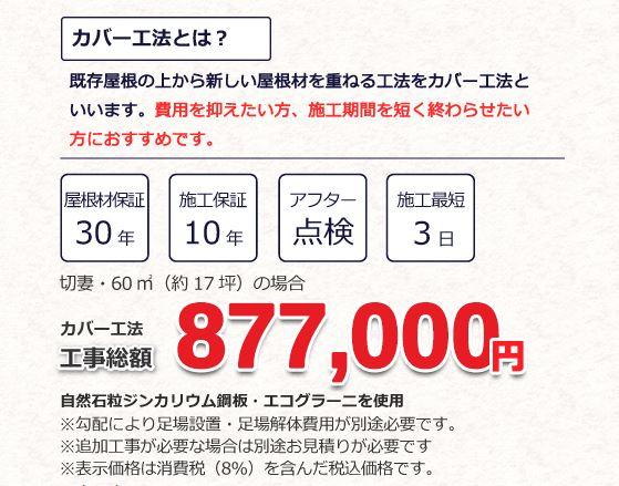 カバー工法価格
