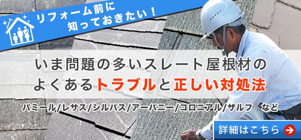 リフォーム前に知っておきたい!いま問題の多いスレート屋根材のよくあるトラブルと正しい対処法