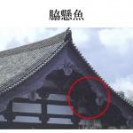 「脇懸魚 わきげぎょ」難しい屋根の専門用語をやさしく解説。今日の屋根用語!第193日目