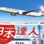 旅行者の方必見!香港・韓国・台湾の方に東京近郊で人気の観光情報を紹介するJAL国際便の機内誌「日本達人」で掲載されました!