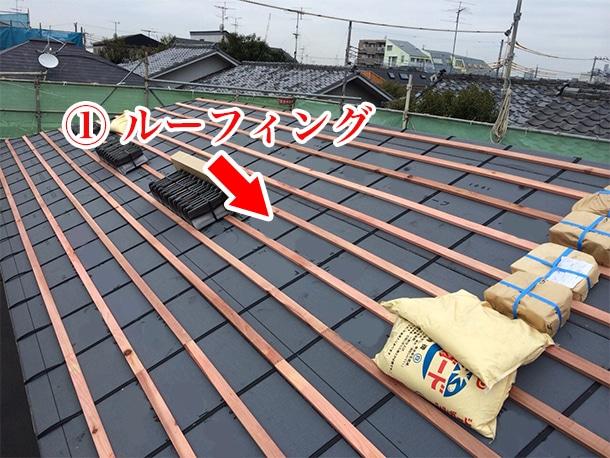 東京都杉並区、日本瓦から日本瓦への葺き替え9
