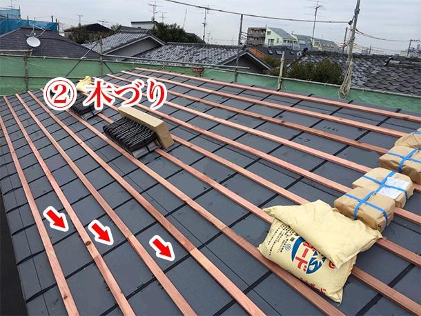 東京都杉並区、日本瓦から日本瓦への葺き替え8