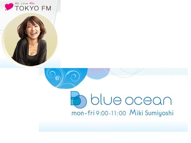 東京FM ブルーオーシャン1
