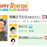 きっとあなたもやりたくなる! 中高年のための若返り武者修行として、ニッポン放送「高嶋ひでたけのあさラジ!」で紹介されました。