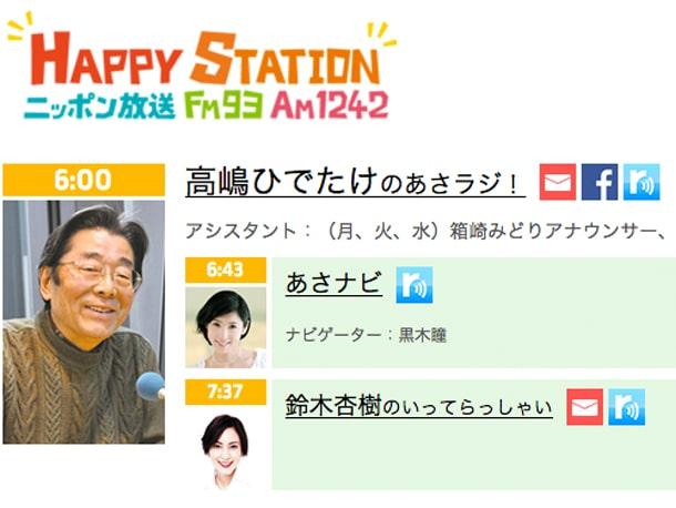 ニッポン放送 高嶋ひでたけのあさラジ1