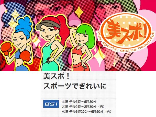 空手でめざせ背中美人!「美スポ!スポーツでキレイに!」(NHK BS1)でかわら割道場が紹介されました1