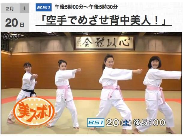空手でめざせ背中美人!「美スポ!スポーツでキレイに!」(NHK BS1)でかわら割道場が紹介されました2