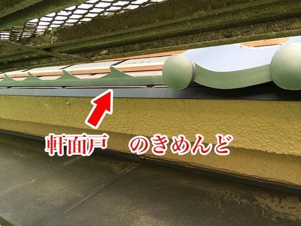 東京都杉並区、日本瓦から日本瓦への耐震屋根リフォームで葺き替え工事11