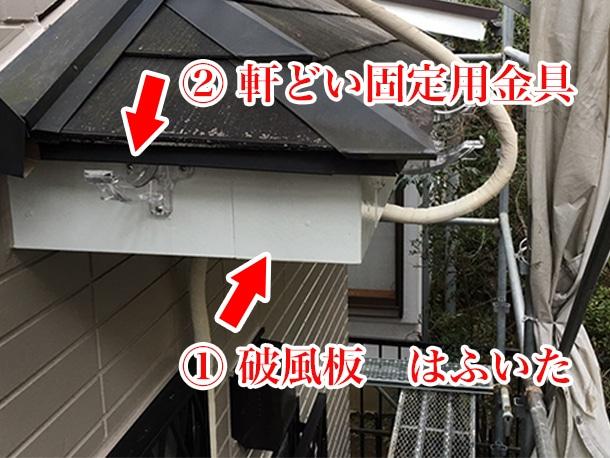 横浜市港北区、雨どいの設置工事、軒どいの設置2