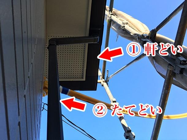 横浜市港北区、屋根リフォームで、雨漏りしないたてどいの設置2