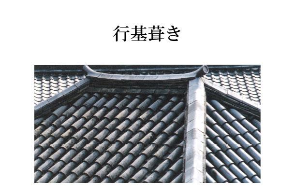 「行基葺き ぎょうぎぶき」難しい屋根の専門用語をやさしく解説。今日の屋根用語!第216日目
