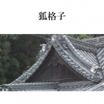 「狐格子 きつねごうし」難しい屋根の専門用語をやさしく解説。今日の屋根用語!第212日目