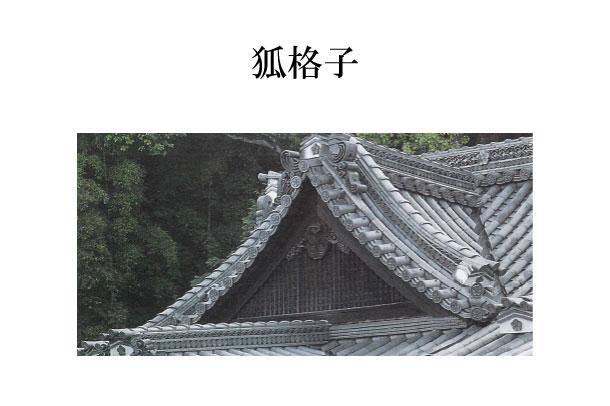 狐格子_1