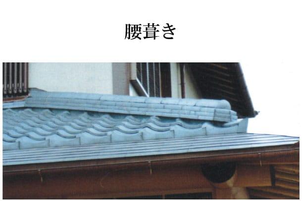 「腰葺き こしぶき」難しい屋根の専門用語をやさしく解説。今日の屋根用語!第207日目
