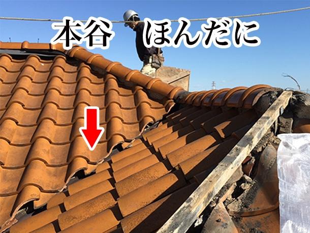 横浜市港北区でS型瓦の棟取り直しの工事。雨漏りしやすい「本谷」部分も合わせて取り直ししました。