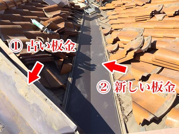 横浜市港北区、S型瓦の棟取り直し工事、本谷取り直し3