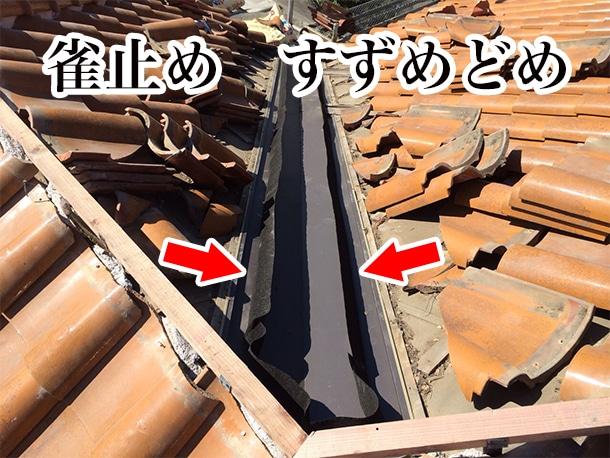 横浜市港北区、S型瓦の棟取り直し工事、本谷取り直し4