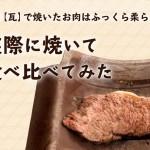 【比較】お肉を普通に「瓦で」焼くだけでふっくら柔らかに!?実際にお肉を焼いて食べ比べてみた【検証】