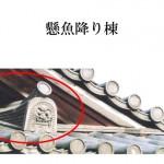 「懸魚降り棟 げぎょくだりむね」難しい屋根の専門用語をやさしく解説。今日の屋根用語!第220日目