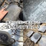 【瓦屋根】築70年以上…戦争にも震災にも耐え抜いた瓦屋根のすばらしさ!
