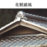 「化粧破風 けしょうはふ」難しい屋根の専門用語をやさしく解説。今日の屋根用語!第245日目