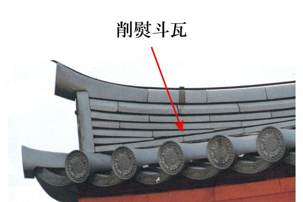 「削熨斗瓦 そぎのしがわら」難しい屋根の専門用語をやさしく解説。今日の屋根用語!第248日目