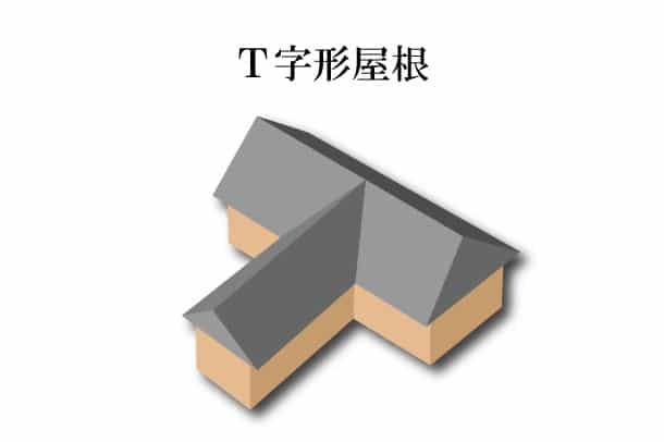 「T字形屋根 ていじがたやね」難しい屋根の専門用語をやさしく解説。今日の屋根用語!第259日目